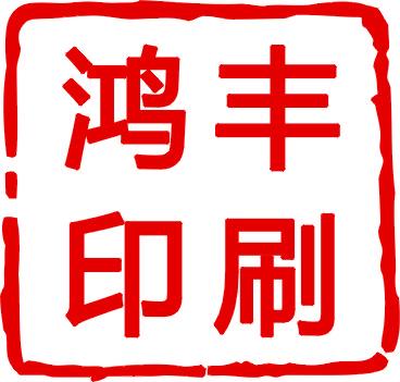 长沙鸿丰印刷设计有限公司