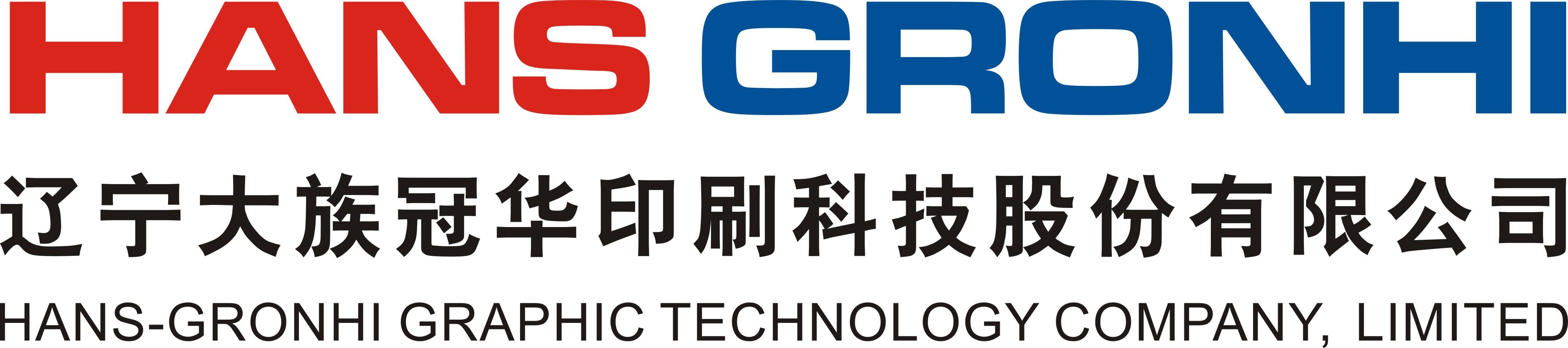 遼寧大族冠華印刷科技股份有限公司