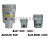-SMCAME系列超微油雾分离器,AME450-06-R,SMCAMF系列除臭过滤器,SMC过滤器