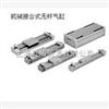 -供應SMC機械接合式無杆氣缸,CA2B50-500